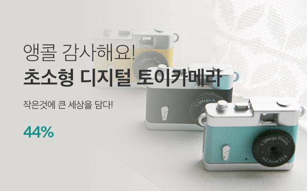초소형 디지털 토이카메라
